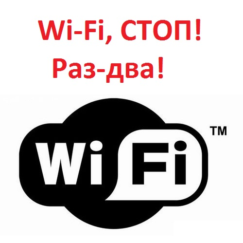 Українська влада хоче ввести податок на Wi Fi