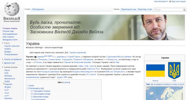 Вікіпедія почала щорічний збір пожертв
