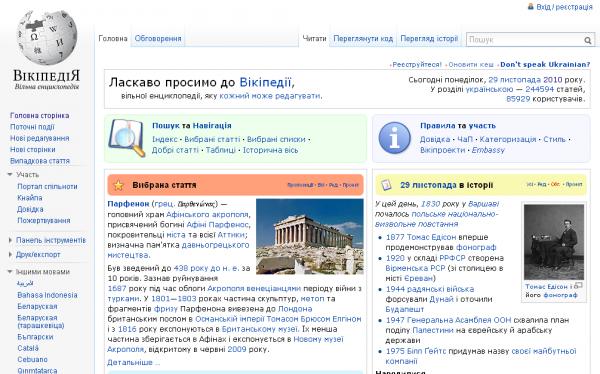 Українська Wikipedia   на третьому місці в світі за темпами росту відвідуваності