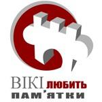 Україна вийшла на сьоме місце у проекті «Wiki любить памятники»