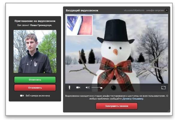 Вконтакте тестує функцію відеодзвінків