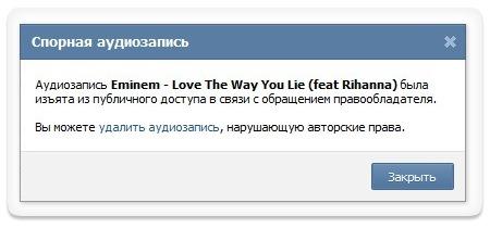 Вконтакте попереджатиме про нелегальну музику