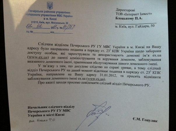 IMENA.ua відновив обслуговування домена EX.UA