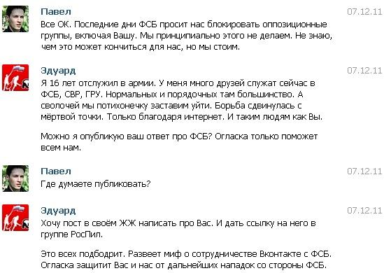 Дуров відмовився блокувати опозиційні групи Вконтакте на прохання ФСБ