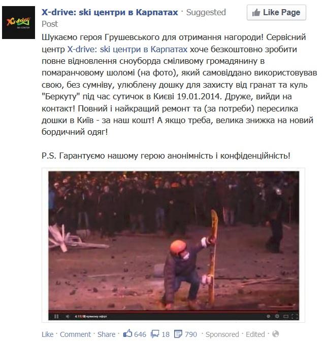 Українські бренди почали використовувати тематику «бою на Грушевського» в рекламі