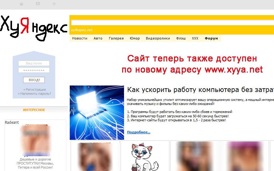 Яндекс бореться за Xyyandex!