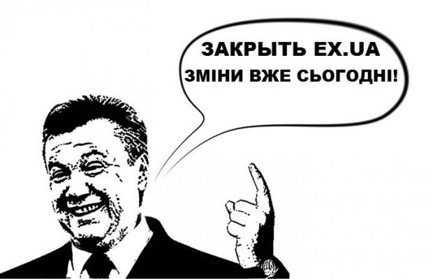 Сайт Президента став жертвою організованого спротиву закриття Ex.ua