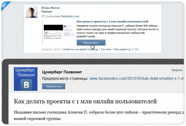 Ведомости звинуватили ВКонтакті у порушенні авторських прав