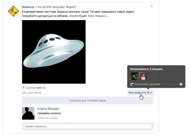 ВКонтакті змінив принцип підписки на коментарі