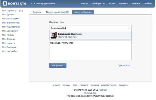 Вконтакте дозволив надсилати повідомлення самому собі