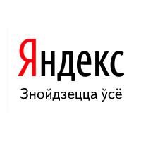 Сергій Петренко став представником Яндекса в Білорусі