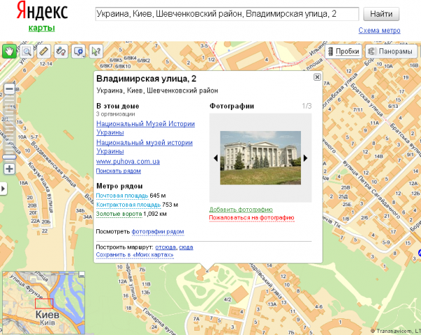 Яндекс додав на карти фотографії Києва