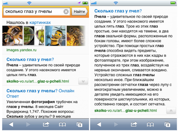 Яндекс звинуватили у присвоєнні мобільного трафіку