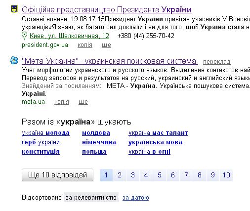 Яндекс запустив «безкінечні» результати пошуку