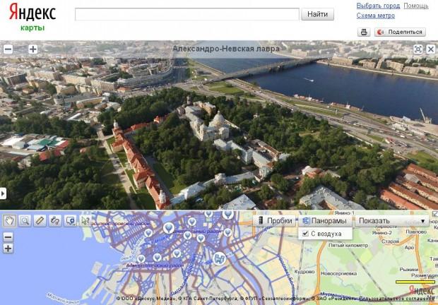 Яндекс зробив панорами міст з висоти пташиного польоту