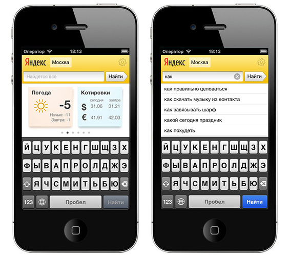 Яндекс випустив пошуковий додаток для iPhone