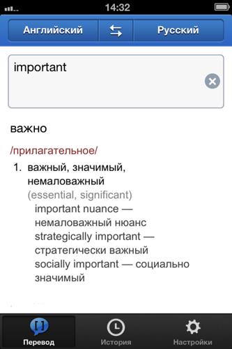 Яндекс випустила перекладач для iPhone