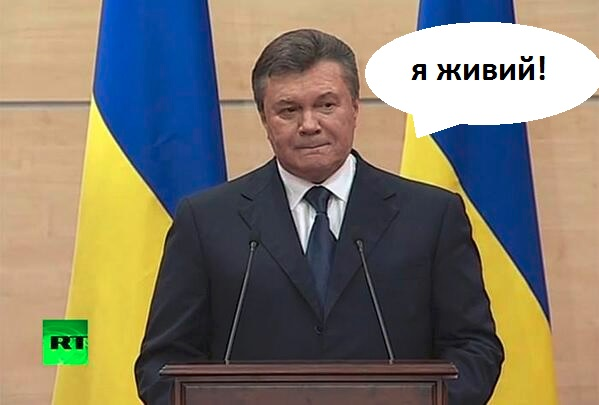 Янукович провів прес конференцію, щоб розповісти, що він ще живий. Як на це реагував Twitter