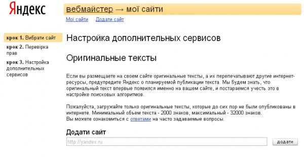 Яндекс захистить власників оригінального контенту