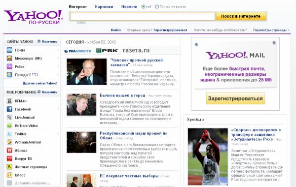 Yahoo! запустив російську версію