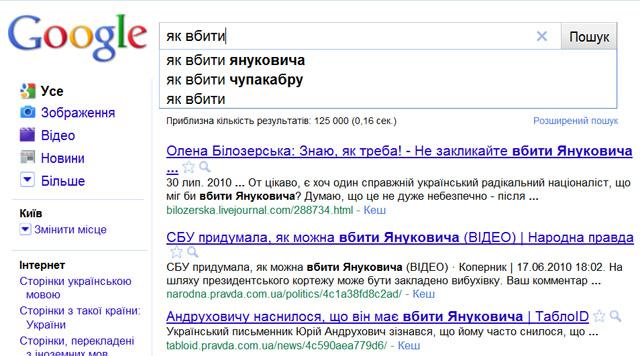 http://watcher.com.ua/wp-content/uploads/yak-vbyty-yanukovycha.jpg