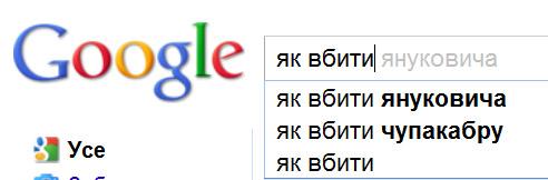 Google вважає, що багато українців цікавляться як вбити Януковича