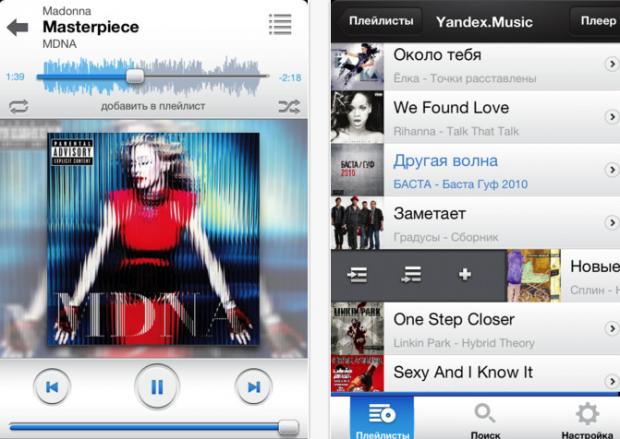 Яндекс.Музика випустила додаток для iPhone