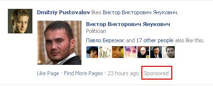 Віктор Янукович рекламується на Facebook?