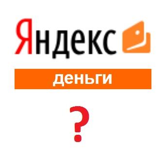 Податкова після WebMoney вирішила взятись і за Яндекс.Деньги (доповнено коментарем Яндекса)