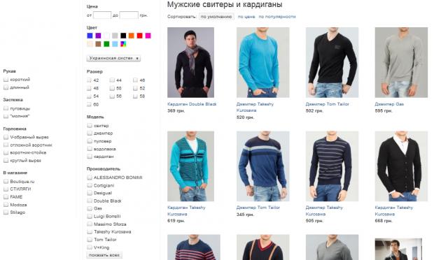 Яндекс запустив новий агрегатор продажів одягу в онлайні