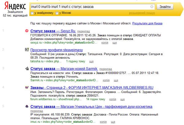 Інформація про покупців онлайн магазинів потрапила в Яндекс