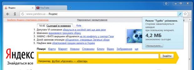Вийшла версія Яндекс.Браузера для України
