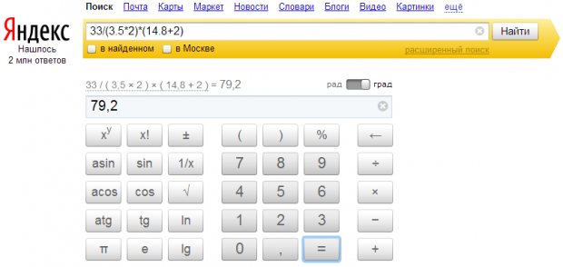 В пошуку від Яндекса з'явився перекладач і калькулятор