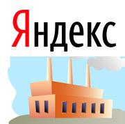 Яндекс запустив Фабрику для інвестицій в стартапи