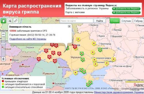 Яндекс.Карты показывают распространение эпидемии в Украине.