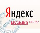 Яндекс дозволив вставляти музику у блоги