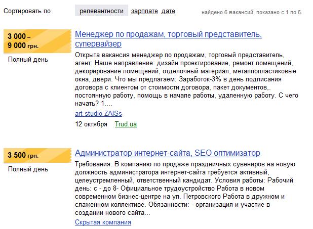 Яндекс запустив сервіс роботи