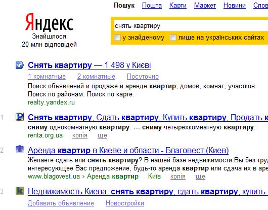 Яндекс почав шукати нерухомість в Україні