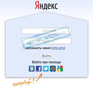 Яндекс дозволив реєстрацію через профілі соцмереж
