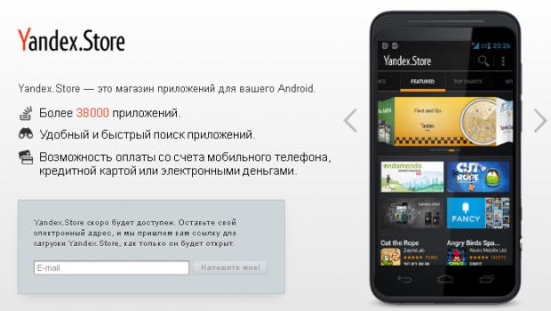 «Яндекс» створив власний інтернет магазин  Android додатків