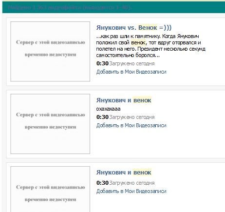 Янукович з вінком б'є всі рекорди українського інтернету