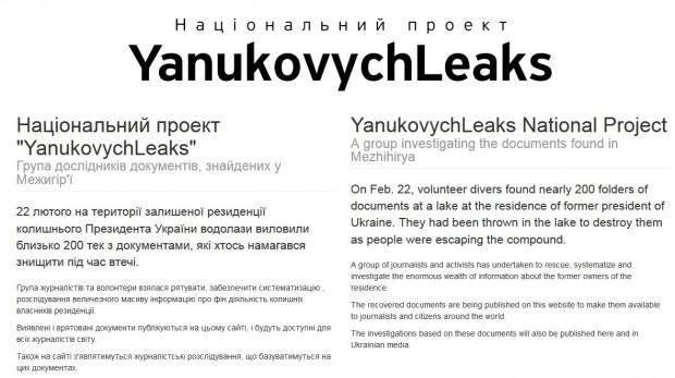 YanukovychLeaks: сайт з документами зібраними в Межигірї