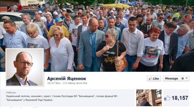 Яценюк завів сторінку у Facebook (виправлено)