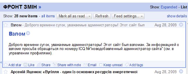 Сайт Яценюка взломали!