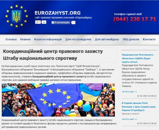 Запустився сайт правової підтримки учасників Євромайдану