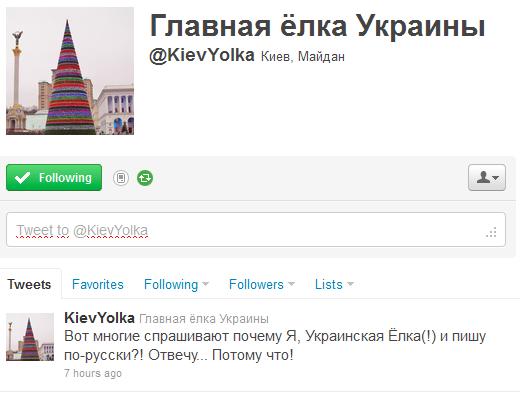 @KievYolka   Twitter екаунт головної ялинки України