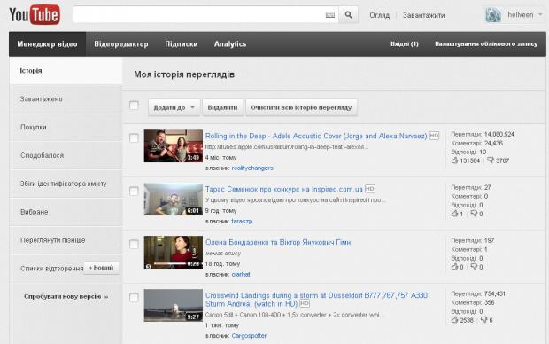 Як знайти все відео, яке ви переглядали на Youtube