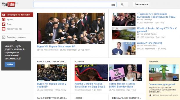 YouTube запустився в Україні, але в Google про це, здається, ще не знають