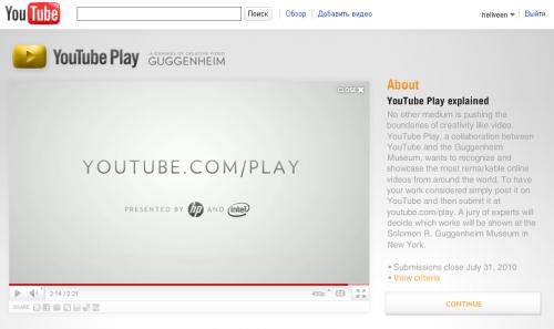 Youtube розпочав конкурс найбільш креативного відео