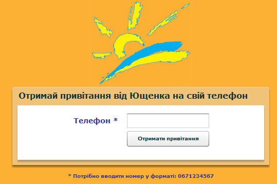 Ющенко поліз до студентів в мобілки. Поки що невдало